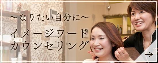 美容室QUICO(キコ)のイメージワードカウンセリング
