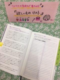 ワタナベ薫 未来手帳